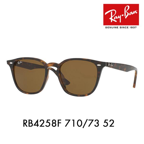 レイバン サングラス RB4258F 710/73 52 Ray-Ban 伊達メガネ 眼鏡 ウェリントン フルフィット