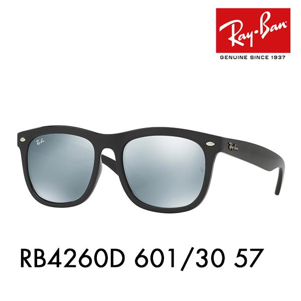 【店内最大pt20倍 ~5/8 9:59】レイバン メガネフレーム RB4260D 601/30 57 Ray-Ban 伊達メガネ 眼鏡 ウェリントン