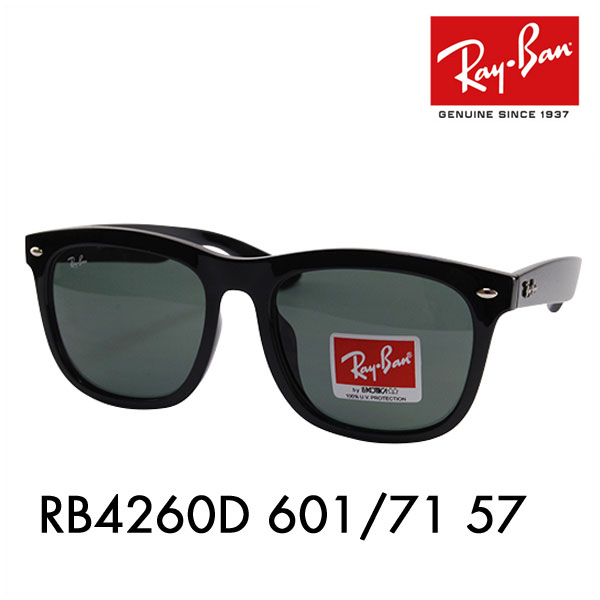【店内最大ポイント20倍 ~9/3 9:59】レイバン メガネフレーム RB4260D 601/71 57 Ray-Ban 伊達メガネ 眼鏡 ウェリントン
