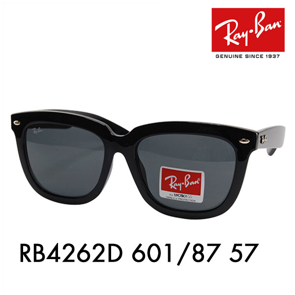 レイバン メガネ フレーム RB4262D 601/87 57 Ray-Ban 伊達メガネ 眼鏡 ウェリントン