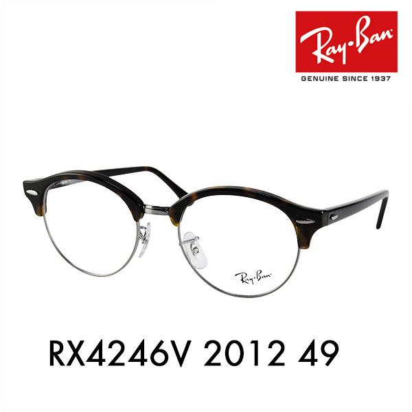 度なし1.55レンズ交換+0円 レイバン クラブラウンド メガネ フレーム RX4246V 2012 49 Ray-Ban CLUBROUND