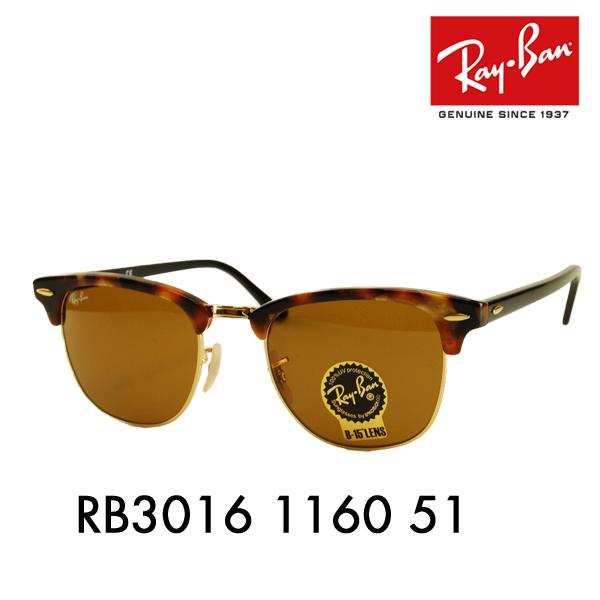 レイバン クラブマスター サングラス RB3016 1160 51 Ray-Ban 伊達メガネ 眼鏡 CLUBMASTER