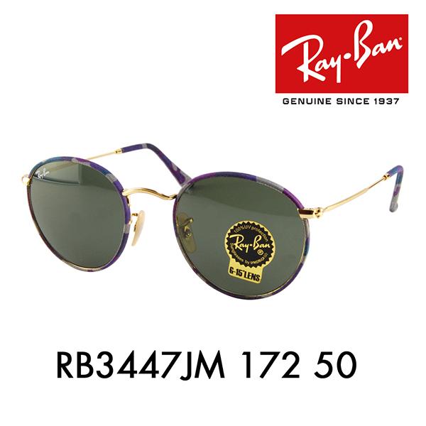 レイバン サングラス RB3447JM 172 50 Ray-Ban 伊達メガネ 眼鏡 ROUND METAL(M) ラウンドメタル