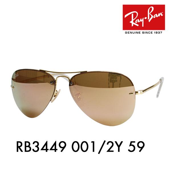 【店内最大pt20倍 ~5/8 9:59】レイバン サングラス RB3449 001/2Y 59 Ray-Ban 伊達メガネ 眼鏡