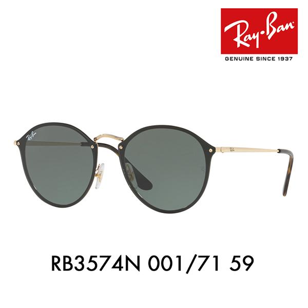 レイバン サングラス ブレイズ RB3574N 001/71 59 Ray-Ban ラウンド フラットレンズ BLAZE ROUND HIGHSTREET 伊達メガネ 眼鏡