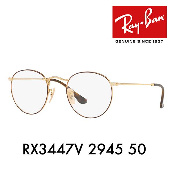 レイバン メガネ フレーム RX3447V 2945 50 Ray-Ban ラウンド クラシック アイコン メタル ROUND Icons