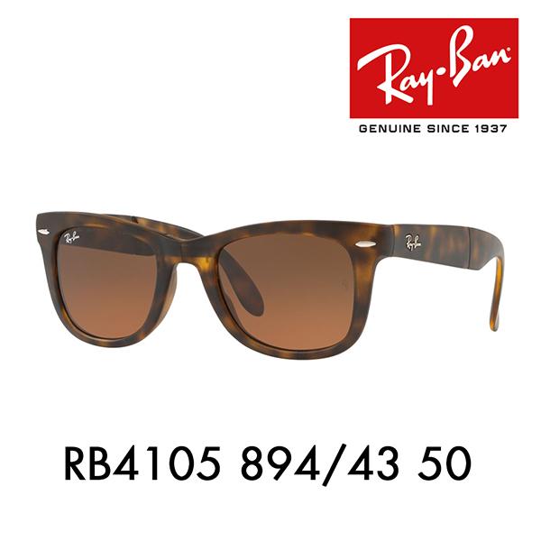【店内最大ポイント20倍 ~9/3 9:59】レイバン ウェイファーラー サングラス RB4105 894/43 50 Ray-Ban 伊達メガネ 眼鏡 WAYFARER 折りたたみ