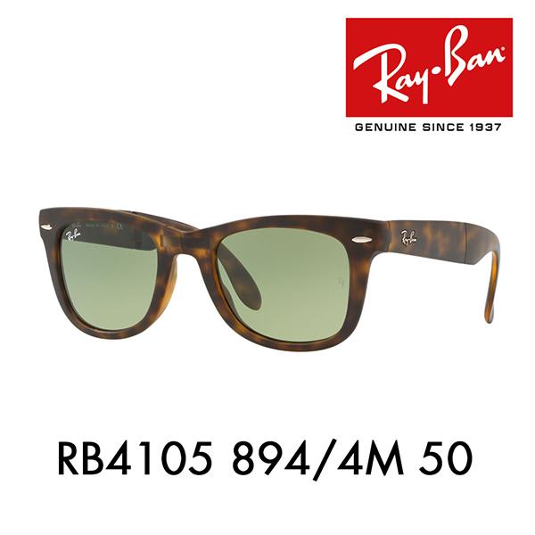 【店内最大pt20倍 ~5/8 9:59】レイバン ウェイファーラー サングラス RB4105 894/4M 50 Ray-Ban 伊達メガネ 眼鏡 WAYFARER 折りたたみ