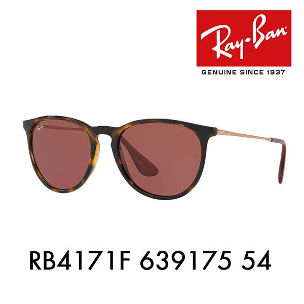 レイバン エリカ サングラス RB4171F 639175 54 Ray-Ban ライトカラーレンズ フルフィット ERIKA LIGHT COLOR LENS 伊達メガネ 眼鏡