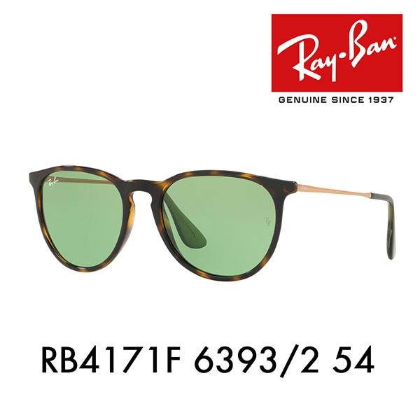 レイバン エリカ サングラス RB4171F 6393/2 54 Ray-Ban ライトカラーレンズ フルフィット ERIKA LIGHT COLOR LENS 伊達メガネ 眼鏡