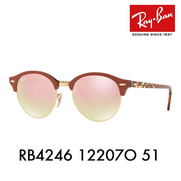 レイバン クラブラウンド CLUBROUND サングラス RB4246 12207O 51 Ray-Ban 伊達メガネ 眼鏡