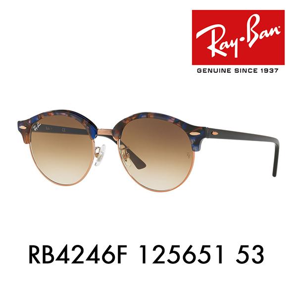 レイバン クラブラウンド サングラス RB4246F 125651 53 Ray-Ban CLUBROUND フルフィット 伊達メガネ 眼鏡