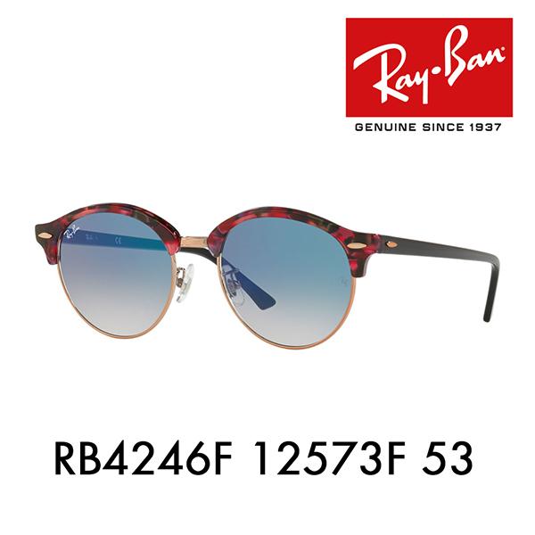 レイバン クラブラウンド サングラス RB4246F 12573F 53 Ray-Ban CLUBROUND フルフィット 伊達メガネ 眼鏡