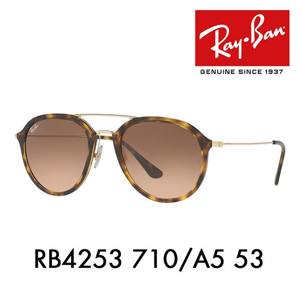 レイバン サングラス RB4253 710/A5 53 Ray-Ban ハイストリート HIGHSTREET ダブルブリッジ
