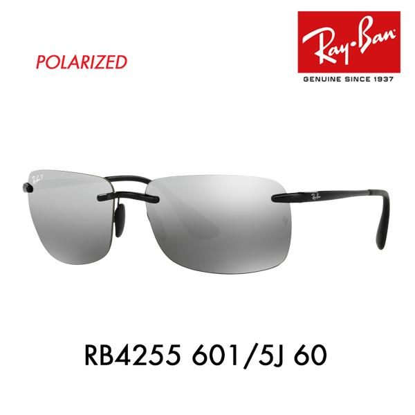 【店内最大pt20倍 ~5/8 9:59】レイバン サングラス RB4255 601/5J 60 Ray-Ban 伊達メガネ 眼鏡 ツーポイント 偏光