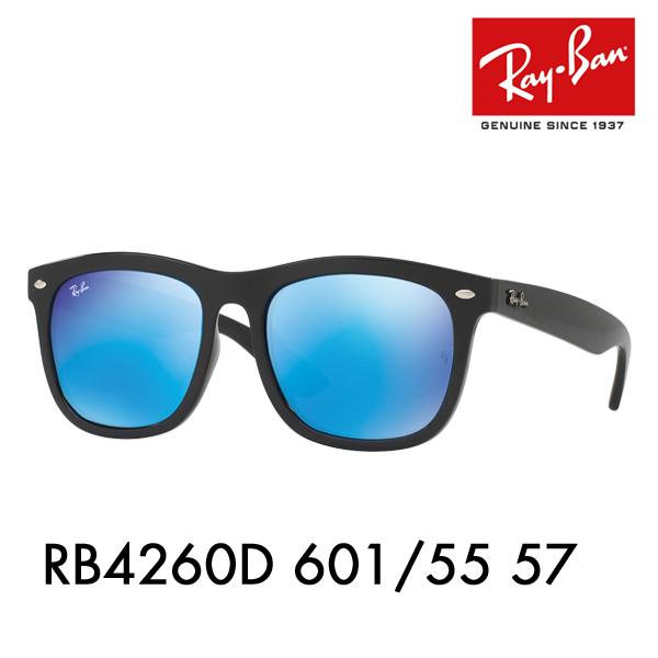 レイバン メガネ フレーム RB4260D 601/55 57 Ray-Ban 伊達メガネ 眼鏡 ウェリントン