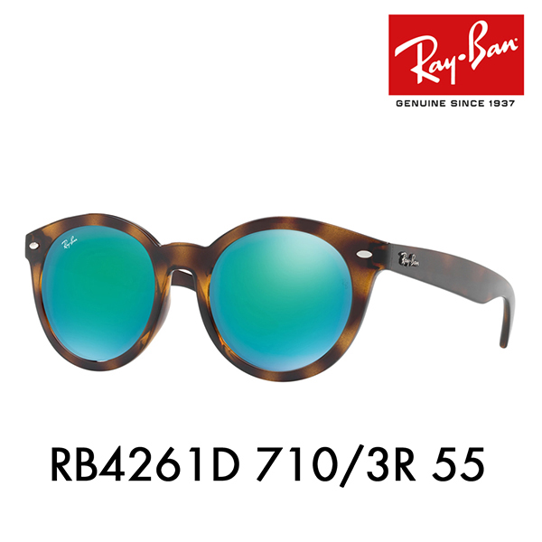 【店内最大ポイント20倍 ~9/3 9:59】レイバン メガネフレーム RB4261D 710/3R 55 Ray-Ban 伊達メガネ 眼鏡 ラウンド