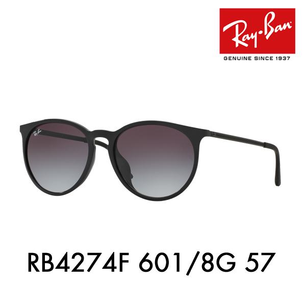レイバン サングラス RB4274F 601/8G 57 Ray-Ban 伊達メガネ 眼鏡 ボストン フルフィット