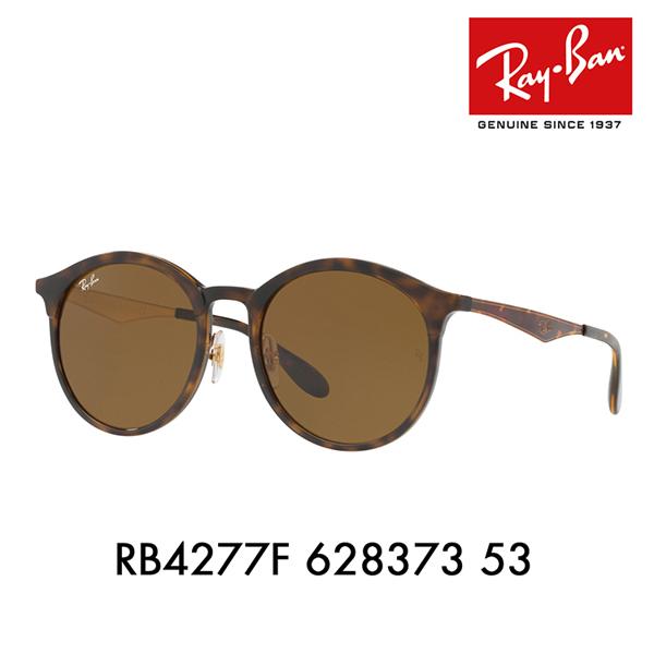レイバン サングラス RB4277F 628373 53 Ray-Ban エマ フルフィット ラウンド EMMA 伊達メガネ 眼鏡