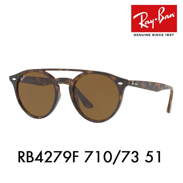 レイバン サングラス RB4279F 710/73 51 Ray-Ban ハイストリート HIGHSTREET ラウンド ダブルブリッジ