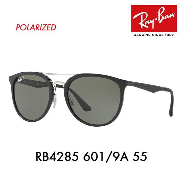 レイバン サングラス RB4285 601/9A 55 Ray-Ban ダブルブリッジ ラウンド 偏光 伊達メガネ 眼鏡