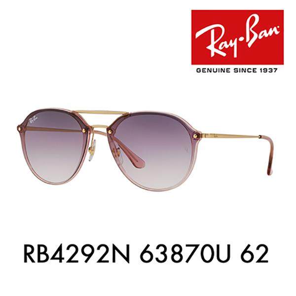 レイバン サングラス RB4292N 63870U 62 Ray-Ban ブレイズ ダブルブリッジ フラットレンズ ミラー BLAZE 伊達メガネ 眼鏡