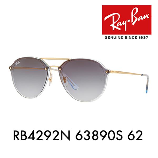 レイバン サングラス RB4292N 63890S 62 Ray-Ban ブレイズ ダブルブリッジ フラットレンズ ミラー BLAZE 伊達メガネ 眼鏡