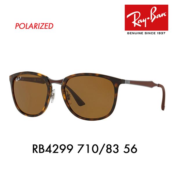 レイバン サングラス RB4299 710/83 56 Ray-Ban アクティブライフスタイル ACTIVE LIFESTYLE 伊達メガネ 眼鏡