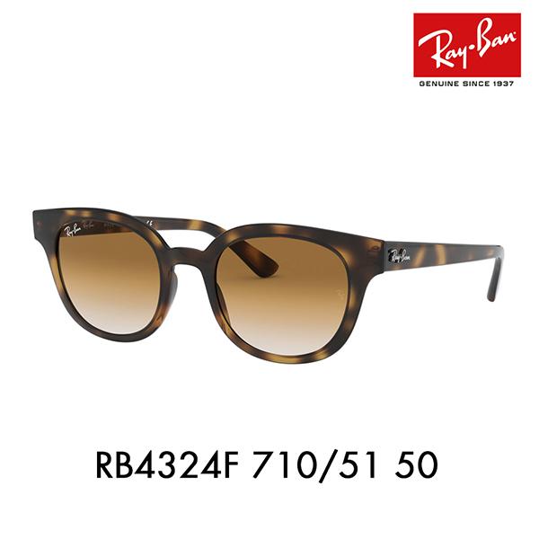 【店内最大pt20倍 ~5/8 9:59】レイバン サングラス RB4324F 710/51 50 Ray-Ban セル ウエリントン フルフィットモデル 伊達メガネ 眼鏡