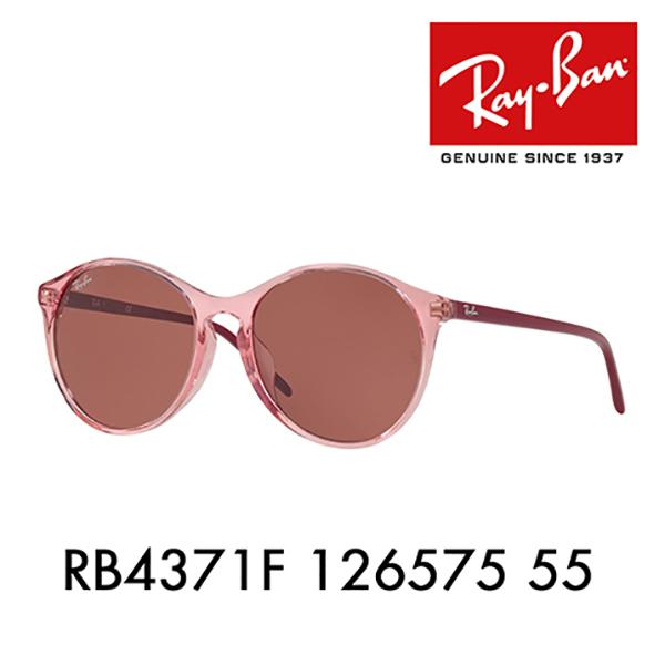 レイバン サングラス RB4371F 126575 55 Ray-Ban アジアンフィットモデル ヤングスター フルフィット YOUNGSTER ラウンド