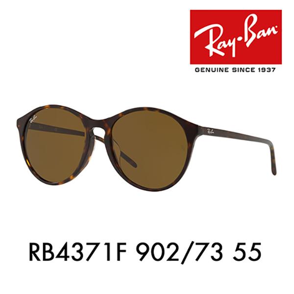 レイバン サングラス RB4371F 902/73 55 Ray-Ban アジアンフィットモデル ヤングスター フルフィット YOUNGSTER ラウンド