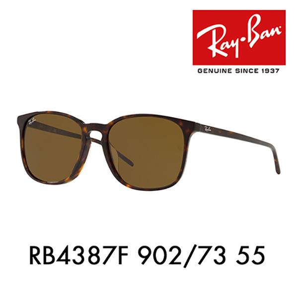 レイバン サングラス RB4387F 902/73 55 Ray-Ban アジアンフィットモデル フルフィット スクエア ヤングスター YOUNGSTER