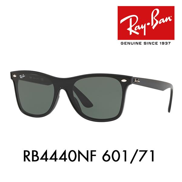 レイバン サングラス ブレイズ RB4440NF 601/71 Ray-Ban ウェイファーラー フルフィット WAYFARER BLAZE HIGHSTREET