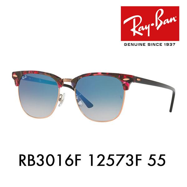 レイバン クラブマスター サングラス RB3016F 12573F 55 Ray-Ban CLUBMASTER フルフィット 伊達メガネ 眼鏡