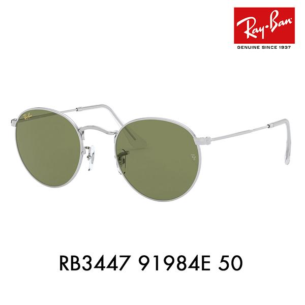 【店内最大pt20倍 ~5/8 9:59】レイバン サングラス RB3447 91984E 50 Ray-Ban ラウンド メタル ROUND METAL 伊達メガネ 眼鏡
