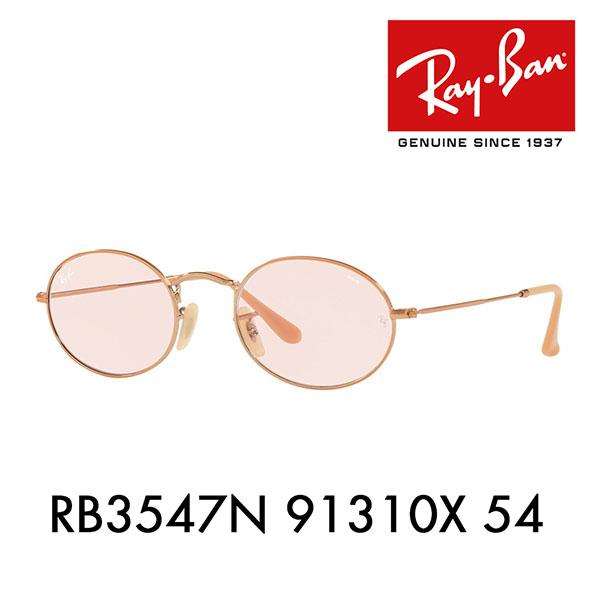 レイバン サングラス RB3547N 91310X 54 オーバルフラットレンズ OVAL FLAT LENSES ICONS 調光 EVOLVE LENS 伊達メガネ 眼鏡