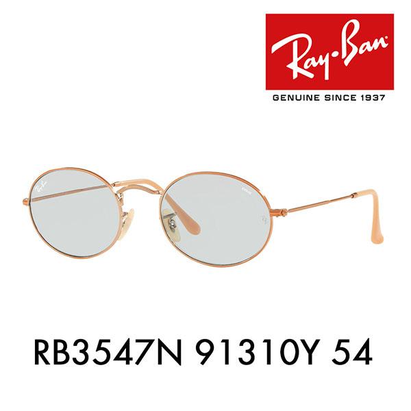レイバン サングラス RB3547N 91310Y 54 オーバルフラットレンズ OVAL FLAT LENSES ICONS 調光 EVOLVE LENS 伊達メガネ 眼鏡