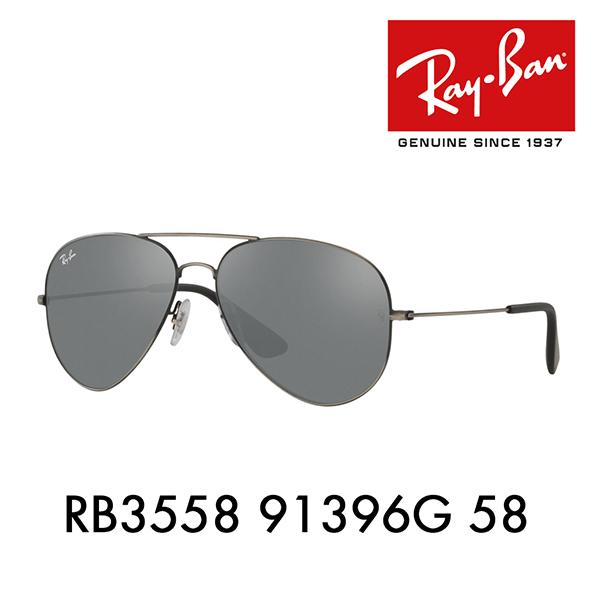 レイバン サングラス RB3558 91396G 58 Ray-Ban アビエーター ティアドロップ ダブルブリッジ Aviator