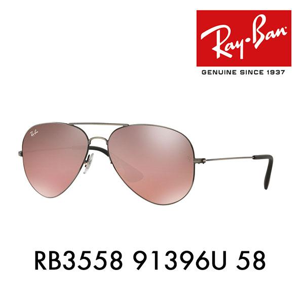 レイバン サングラス RB3558 91396U 58 Ray-Ban アビエーター ティアドロップ ダブルブリッジ Aviator