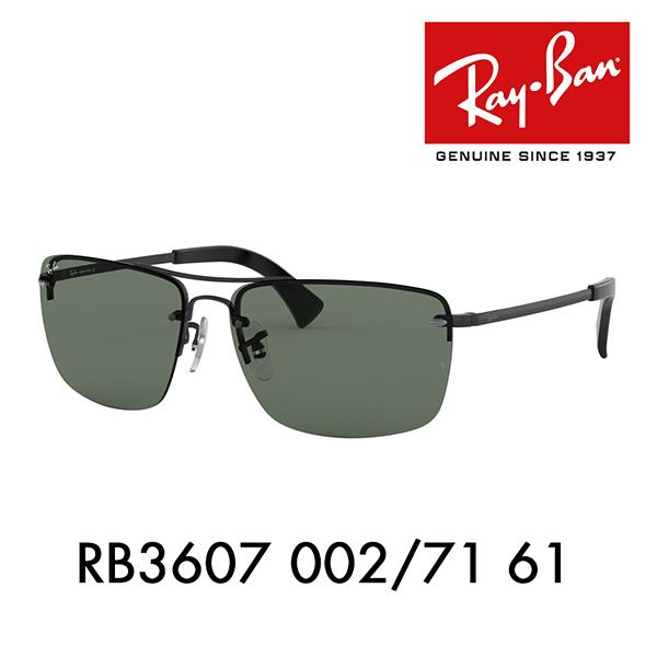レイバン サングラス RB3607 002/71 61 Ray-Ban スクエア セミリムレス ツーポイント 伊達メガネ 眼鏡