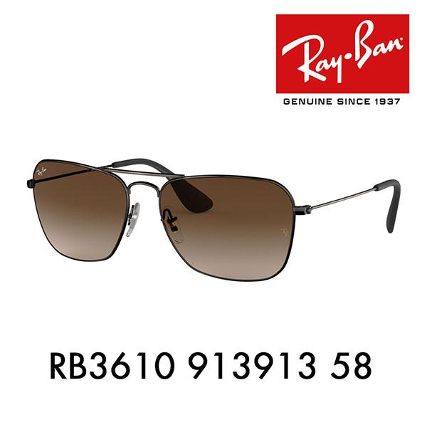 レイバン サングラス RB3610 913913 58 スクエア レクタングル ダブルブリッジ 伊達メガネ 眼鏡