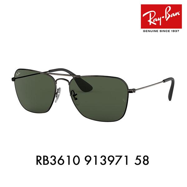 レイバン サングラス RB3610 913971 58 スクエア レクタングル ダブルブリッジ 伊達メガネ 眼鏡