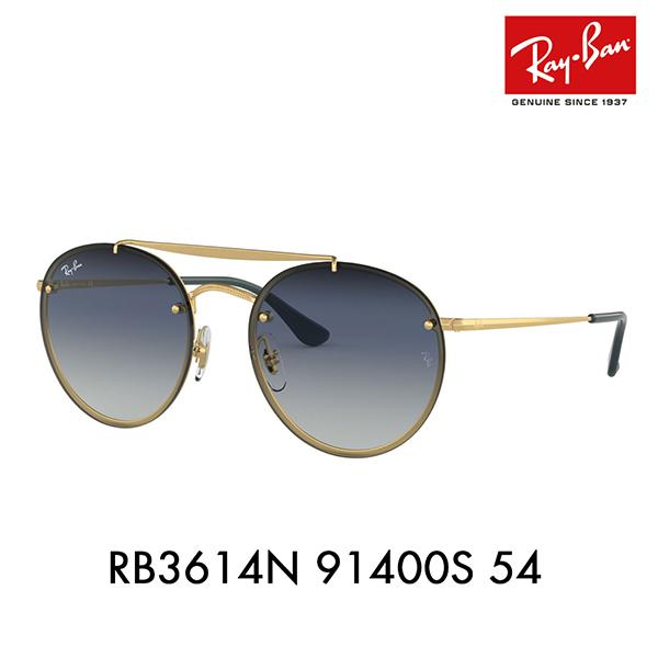 【店内最大pt20倍 ~5/8 9:59】レイバン サングラス RB3614N 91400S 54 Ray-Ban ラウンド ダブルブリッジ BLAZE ROUND DOUBLE BRIDGE 伊達メガネ 眼鏡