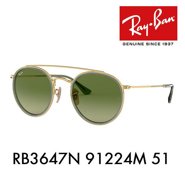 【店内最大ポイント20倍 ~9/3 9:59】レイバン サングラス RB3647N 91224M 51 Ray-Ban アイコン ラウンド メタル ダブルブリッジ フラットレンズ ミラー ICONS 伊達メガネ 眼鏡