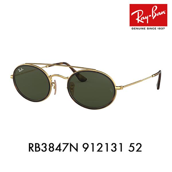 レイバン サングラス RB3847N 912131 52 Ray-Ban オーバル ダブルブリッジ フラットレンズ 伊達メガネ 眼鏡