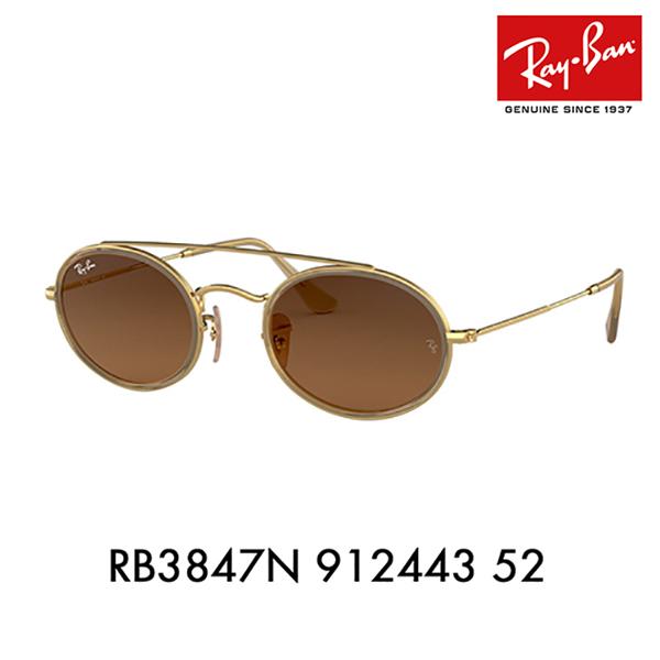 レイバン サングラス RB3847N 912443 52 Ray-Ban オーバル ダブルブリッジ フラットレンズ 伊達メガネ 眼鏡