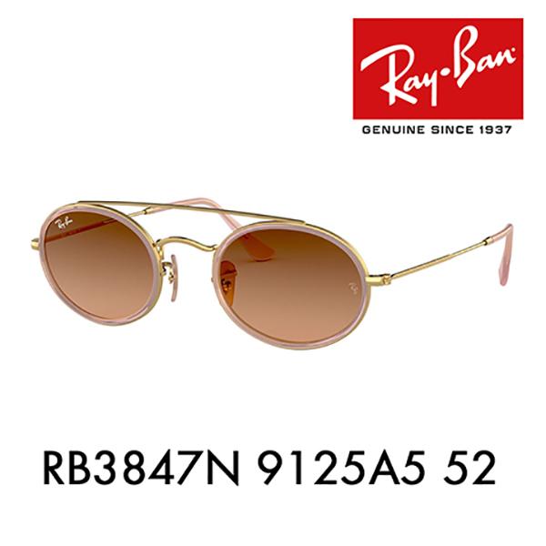 レイバン サングラス RB3847N 9125A5 52 Ray-Ban オーバル ダブルブリッジ フラットレンズ 伊達メガネ 眼鏡