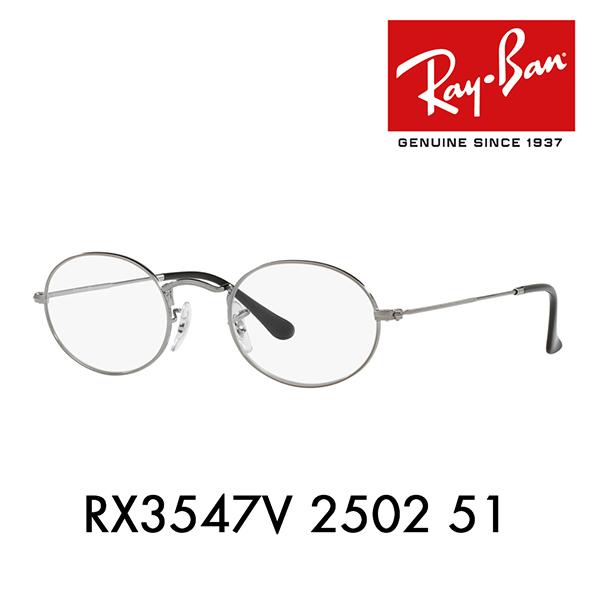 度なし1.55レンズ交換+0円 レイバン メガネ フレーム RX3547V 2502 51 Ray-Ban ラウンド メタル