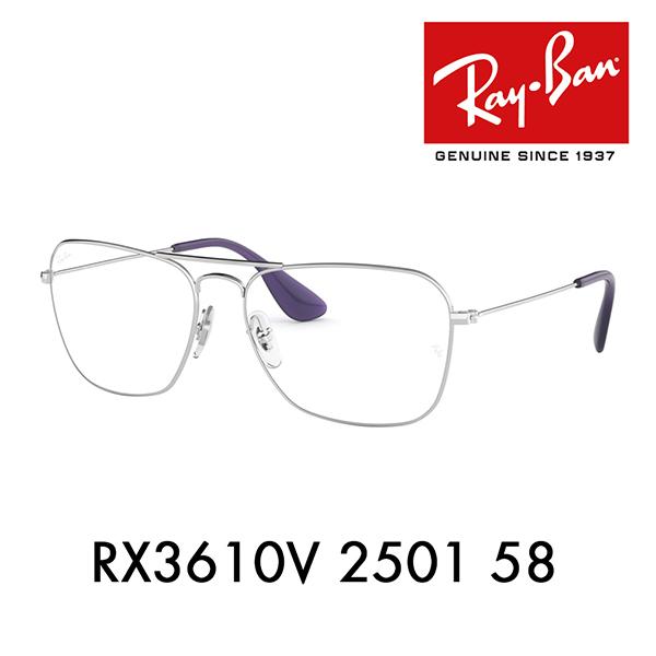 度なし1.55レンズ交換+0円 レイバン メガネ フレーム RX3610V 2501 58 Ray-Ban スクエア ツーブリッジ メタル