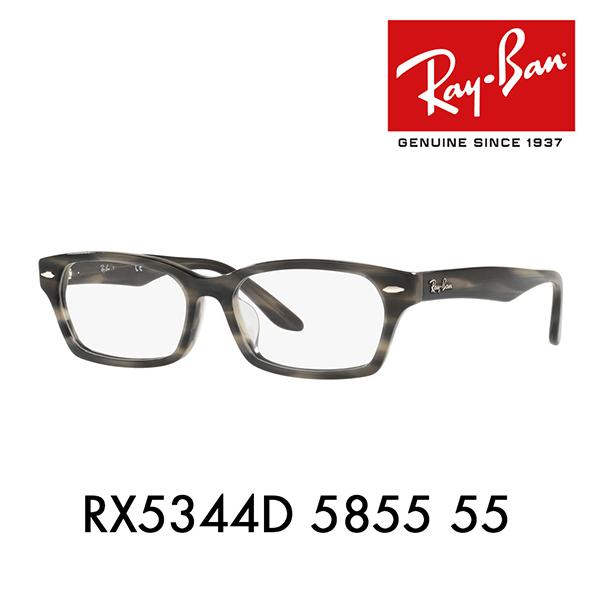 度なし1.55レンズ交換+0円 レイバン メガネ フレーム RX5344D 5855 55 Ray-Ban フルフィッティングモデル アジアンフィット